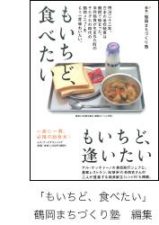 鶴岡まちづくり塾編集「もいちど、食べたい」