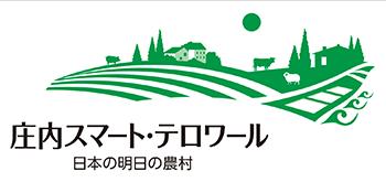 庄内スマート・テロワール 日本の明日の農村