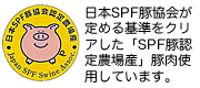 日本SPF豚協会が定める基準をクリアした「SPF豚認定農場産」豚肉使用しています。