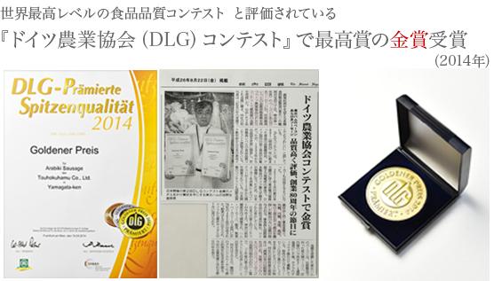 ドイツ農業協会(DLG)コンテストで最高賞の金賞受賞