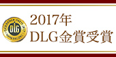 2017DLG金賞受賞