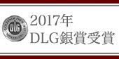 DLG2014金賞受賞