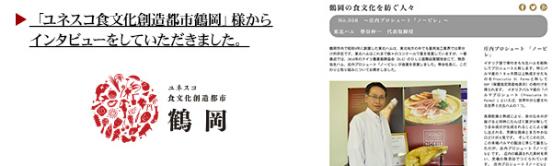 ユネスコ食文化創造都市鶴岡よりインタビュー